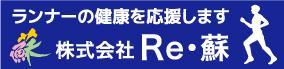 株式会社Re・蘇